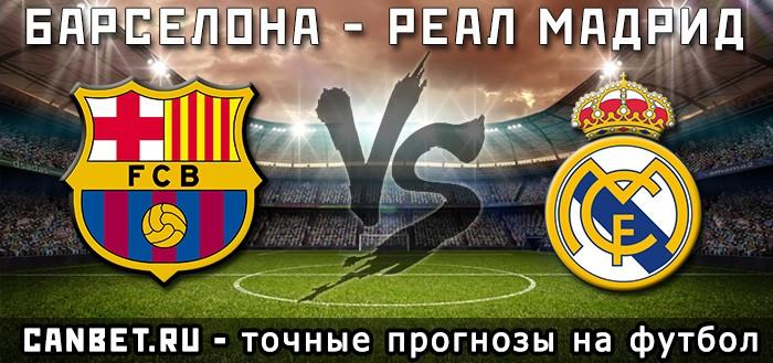 Барселона - Реал Мадрид: прогноз и ставка на Чемпионат Испании (28.10.2018)