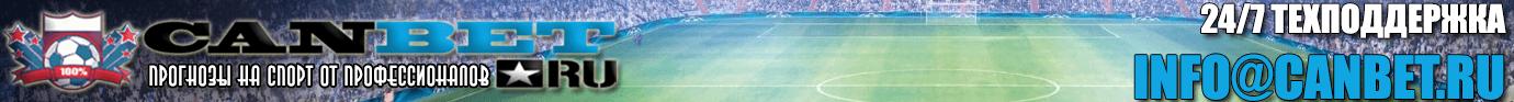Точные прогнозы на футбол от профессионалов | CanBet.ru
