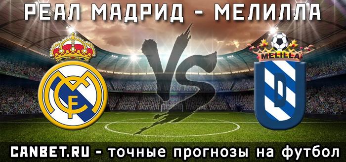 Реал Мадрид - Мелилла