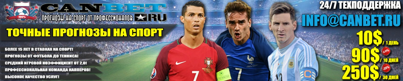 Прогнозы и Ставки на футбол сегодня Бесплатно и Платно | CanBet.ru